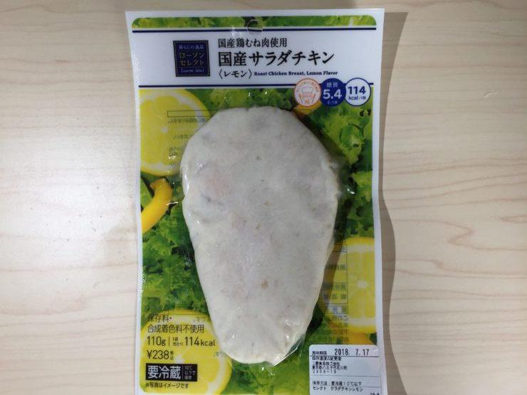 ローソン サラダチキンレモン
