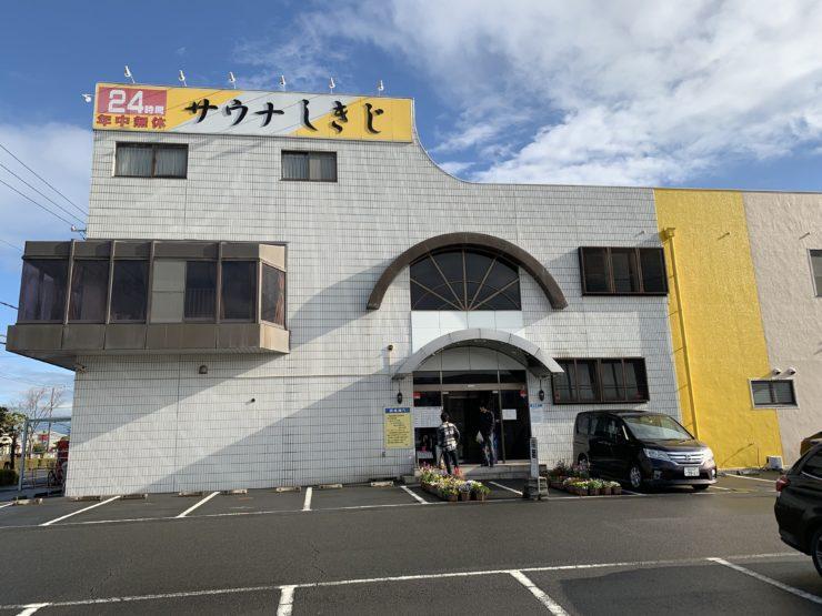 静岡県サウナしきじ